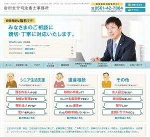 岩田司法書士事務所